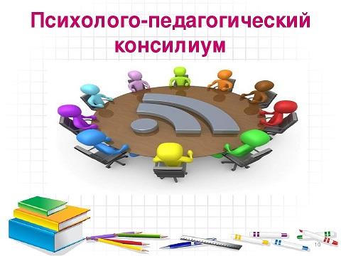 Психолого-педагогический консилиум