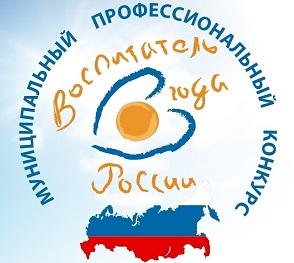 Всероссийский профессиональный конкурс «Воспитатель года России» 2021 года.