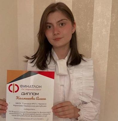 Школьница из г. Черкесска Алина Калмыкова вошла в число победителей XVI Всероссийской олимпиады по финансовой грамотности