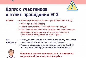 31 мая начнется основной период ЕГЭ, который продлится до 2 июля