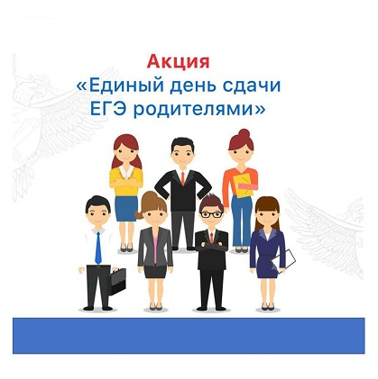 Всероссийская акция Рособрнадзора «Единый день сдачи ЕГЭ родителями»