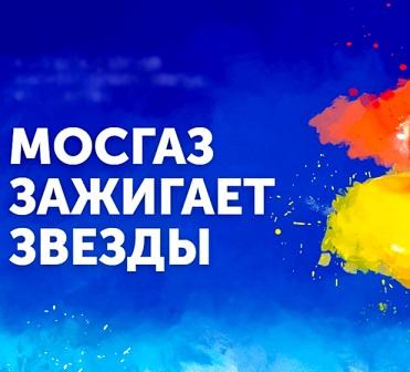 X Международный фестиваль юных талантов «Волшебная сила голубого потока — МОСГАЗ зажигает звезды» пройдет в сентябре 2021 — апреле 2022 года в г. Москве.