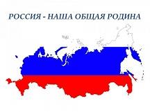Конкурс сочинений среди учащихся 9-11 классов на тему  «Россия-наша общая Родина»