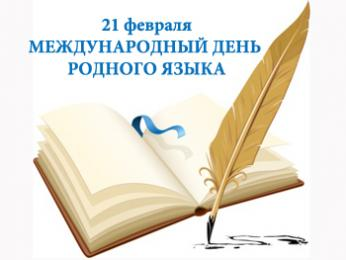 О подведении итогов Года   русского и родных языков