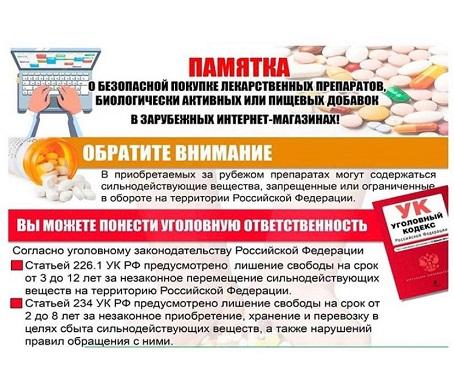 Памятка о безопасной покупке лекарственных средств