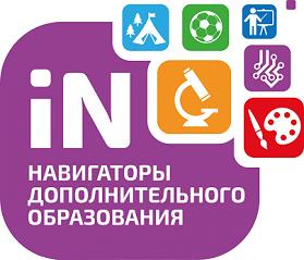 Навигатор дополнительного образования детей Карачаево-Черкесской Республики