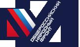 Общероссийское общественное движение «Народный фронт «ЗА РОССИЮ»