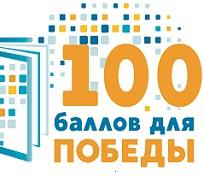 В общеобразовательных организациях города Черкесска стартует Всероссийская акция «100 баллов для победы»