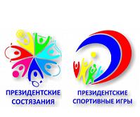 Президентские состязания Президентские спортивные игры