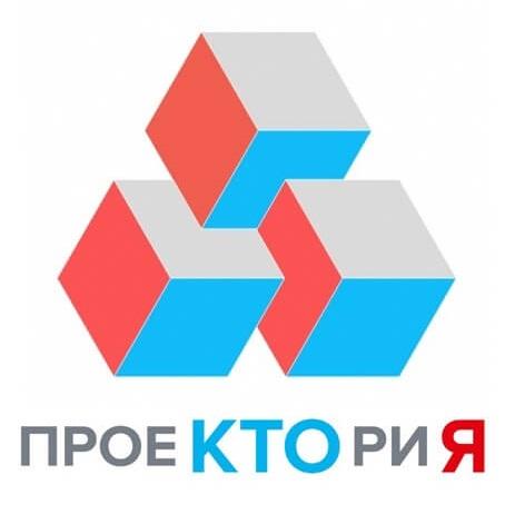 Всероссийского форума профессиональной ориентации «ПроеКТОриЯ».