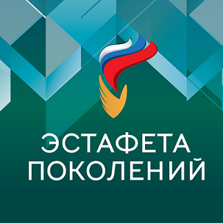 Всероссийский проект «Эстафета поколений»