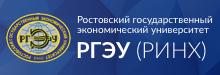 Ростовский государственный экономический университет.