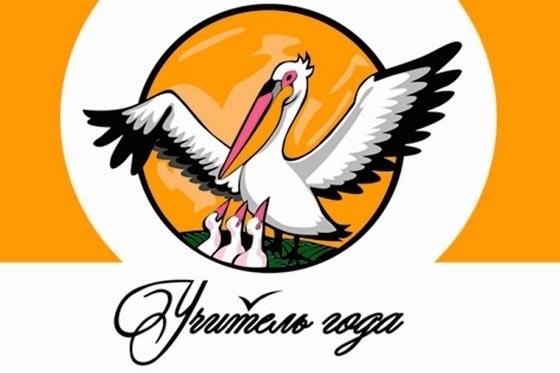 Итоги главного педагогического конкурса страны «Учитель года России-2016»