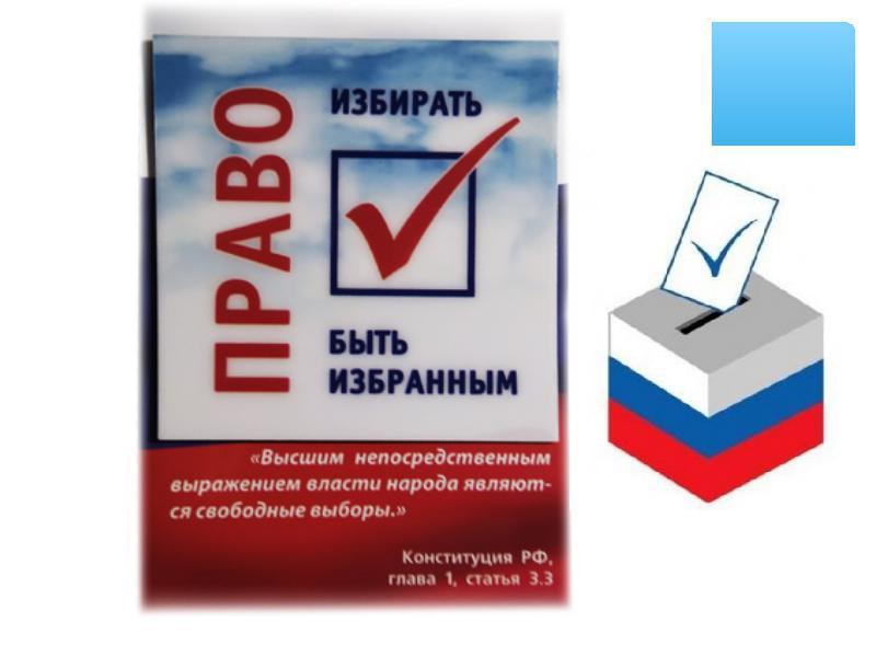 О победителях конкурса «Я знаю, что такое выборы»